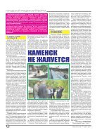 """Газета """"Новый Компас"""" (Номер от 7 марта 2018) - Page 6"""