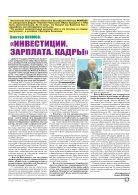 """Газета """"Новый Компас"""" (Номер от 7 марта 2018) - Page 7"""