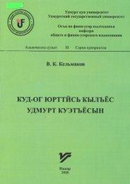 Валей Кельмаков