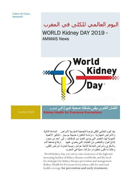 العالمي للكلى في المغرب    World Kidney Day in Morocco AMMAIS NEWS