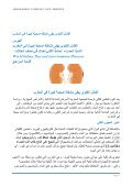 العالمي للكلى في المغرب    World Kidney Day in Morocco AMMAIS NEWS  - Page 2
