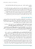 العالمي للكلى في المغرب    World Kidney Day in Morocco AMMAIS NEWS  - Page 3