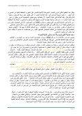 العالمي للكلى في المغرب    World Kidney Day in Morocco AMMAIS NEWS  - Page 5