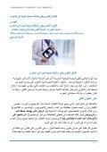 العالمي للكلى في المغرب   - AMMAIS Communiqué  - Page 2