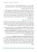 العالمي للكلى في المغرب   - AMMAIS Communiqué  - Page 3