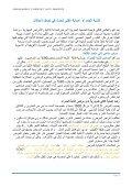 العالمي للكلى في المغرب   - AMMAIS Communiqué  - Page 5
