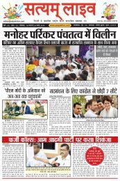Satyam Live (E-Paper), Year-9, Edition-2, 18 to 24 March 2019