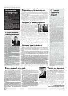 """Газета """"Новый Компас"""" (Номер от 14 марта 2018) - Page 2"""