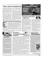 """Газета """"Новый Компас"""" (Номер от 14 марта 2018) - Page 3"""