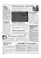 """Газета """"Новый Компас"""" (Номер от 14 марта 2018) - Page 4"""