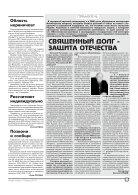"""Газета """"Новый Компас"""" (Номер от 14 марта 2018) - Page 5"""
