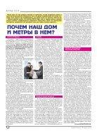 """Газета """"Новый Компас"""" (Номер от 14 марта 2018) - Page 6"""