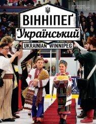 Вінніпеґ Український № 2 (48) (February 2019)