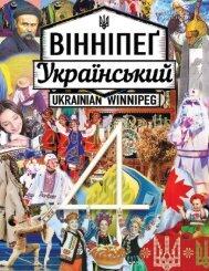 Вінніпеґ Український № 2 (49) (March 2019)