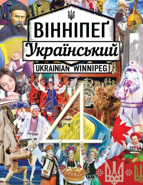 Вінніпеґ Український № 3 (49) (March 2019)
