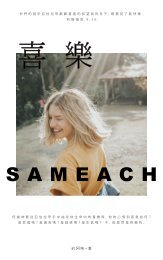 喜樂 Sameach