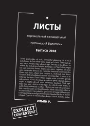 Ilyin Roman - Listy (Sheets)