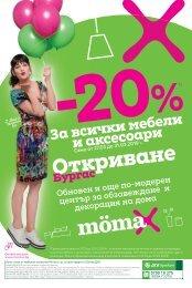 Moemax каталог от 25.03 до 07.04.2019