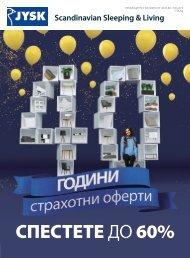 Jysk каталог от 28.03 до 10.04.2019