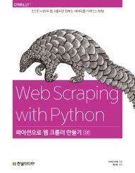 파이썬으로 웹 크롤러 만들기(2판) - 맛보기