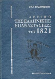 ΛΕΞΙΚΟ ΤΗΣ ΕΛΛΗΝΙΚΗΣ ΕΠΑΝΑΣΤΑΣΕΩΣ ΤΟΥ 1821 -- ΤΟΜ.Α'  ΧΡ.Α.ΣΤΑΣΙΝΟΠΟΥΛΟΥ