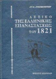 ΛΕΞΙΚΟ  ΤΗΣ ΕΛΛΗΝΙΚΗΣ ΕΠΑΝΑΣΤΑΣΕΩΣ ΤΟΥ 1821 -- ΤΟΜ.Γ'  ΧΡ.Α.ΣΤΑΣΙΝΟΠΟΥΛΟΥ