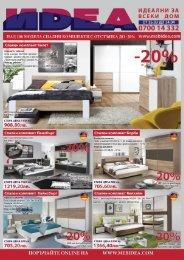 Мебели Idea каталог от 26.03 до 14.04.2019