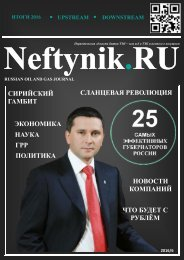 Neftynik.RU - Russian Oil and Gas Journal