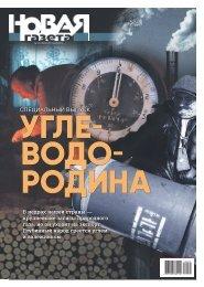 «Новая газета» №35 (понедельник) от 01.04.2019