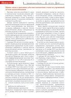 ПЯ 2019 №3 - Page 6