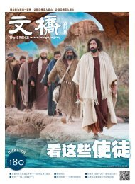 《文桥》180:看这些使徒