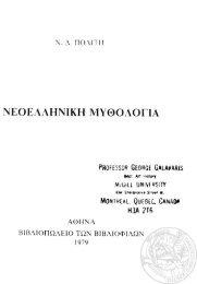 ΜΕΛΕΤΗ ΕΠΙ ΤΟΥ ΒΙΟΥ ΤΩΝ ΝΕΩΤΕΡΩΝ ΕΛΛΗΝΩΝ Ὑπὸ Ν. Γ. Πολίτου Τόμος Ι Νεοελληνικὴ Μυθολογία 1871