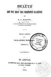 ΜΕΛΕΤΗ ΕΠΙ ΤΟΥ ΒΙΟΥ ΤΩΝ ΝΕΩΤΕΡΩΝ ΕΛΛΗΝΩΝ Ὑπὸ Ν. Γ. Πολίτου Τόμος Ι -ΜΕΡΟΣ Β' -Νεοελληνικὴ Μυθολογία 1874