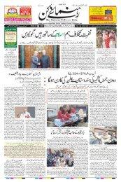 The Rahnuma-E-Deccan Daily 04/04/2019