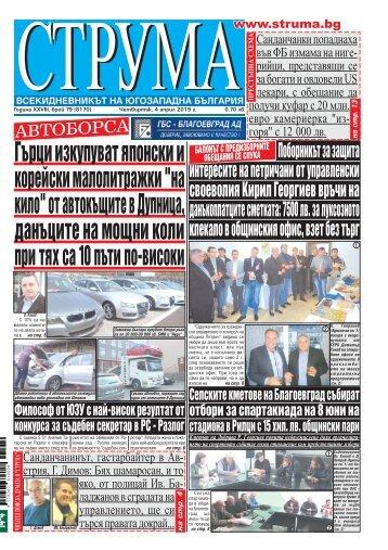"""Вестник """"Струма"""", брой 79, 4 април 2019 г. четвъртък"""