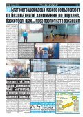 """Вестник """"Струма"""", брой 79, 4 април 2019 г. четвъртък - Page 2"""