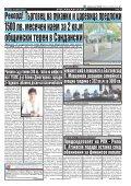 """Вестник """"Струма"""", брой 79, 4 април 2019 г. четвъртък - Page 3"""
