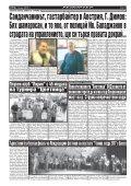 """Вестник """"Струма"""", брой 79, 4 април 2019 г. четвъртък - Page 4"""