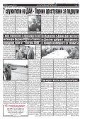 """Вестник """"Струма"""", брой 79, 4 април 2019 г. четвъртък - Page 5"""