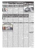 """Вестник """"Струма"""", брой 79, 4 април 2019 г. четвъртък - Page 6"""