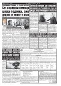 """Вестник """"Струма"""", брой 79, 4 април 2019 г. четвъртък - Page 7"""