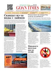 GoanTimes April, 5th 2019 ru issue