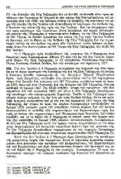 Ο ΕΛΛΗΝΙΚΟΣ ΣΤΡΑΤΟΣ ΚΑΤΑ ΤΟΝ ΑΝΤΙΣΥΜΜΟΡΙΑΚΟΝ ΑΓΩΝΑ - 1946-1949-ΤΟΜ.Β' -Η ΕΚΚΑΘΑΡΙΣΙΣ ΤΗΣ ΡΟΥΜΕΛΗΣ ΚΑΙ Η ΠΡΩΤΗ ΜΑΧΗ ΤΟΥ ΓΡΑΜΜΟΥ 1970