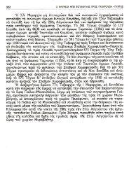 Ο ΕΛΛΗΝΙΚΟΣ ΣΤΡΑΤΟΣ ΚΑΤΑ ΤΟΝ ΑΝΤΙΣΥΜΜΟΡΙΑΚΟΝ ΑΓΩΝΑ - 1946-1949- ΤΟΜ.Γ' - Η ΕΚΚΑΘΑΡΙΣΙΣ ΤΗΣ ΡΟΥΜΕΛΗΣ ΚΑΙ Η ΠΡΩΤΗ ΜΑΧΗ ΤΟΥ ΓΡΑΜΜΟΥ 1970