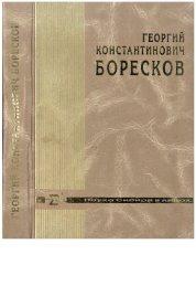 Boreskov Georgii` Konstantinovich-2007