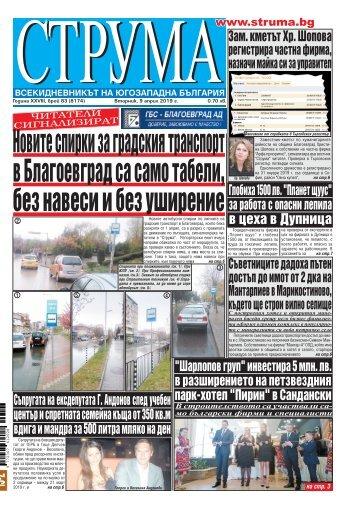 """Вестник """"Струма"""", брой 83"""