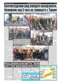 "Вестник ""Струма"", брой 83 - Page 2"
