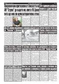 "Вестник ""Струма"", брой 83 - Page 4"