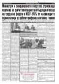 "Вестник ""Струма"", брой 83 - Page 5"
