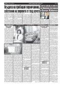 "Вестник ""Струма"", брой 83 - Page 6"